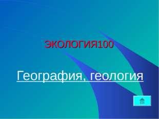 ЭКОЛОГИЯ 100 География, геология