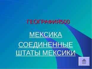ГЕОГРАФИЯ 500 МЕКСИКА СОЕДИНЕННЫЕ ШТАТЫ МЕКСИКИ