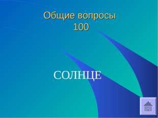 Общие вопросы 100 СОЛНЦЕ
