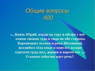 Общие вопросы 400 «...Князь Юрий, взыде на гору и обозре с неё очами своими т