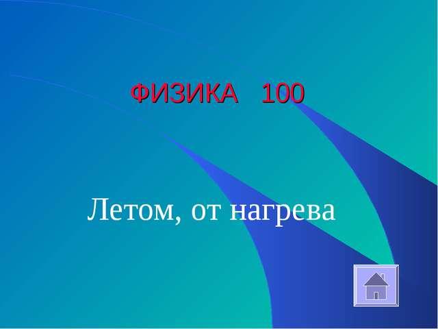 ФИЗИКА 100 Летом, от нагрева