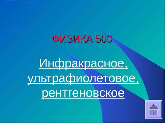 ФИЗИКА 500 Инфракрасное, ультрафиолетовое, рентгеновское