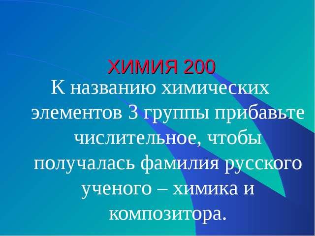 ХИМИЯ 200 К названию химических элементов 3 группы прибавьте числительное, ч...