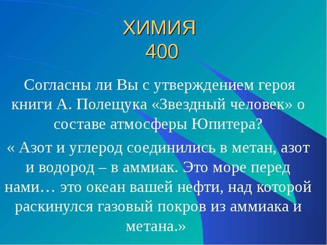 ХИМИЯ 400 Согласны ли Вы с утверждением героя книги А. Полещука «Звездный че...