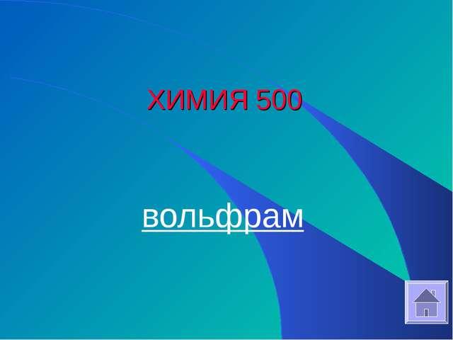 ХИМИЯ 500 вольфрам