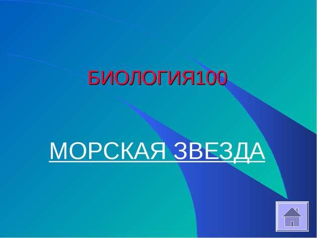 БИОЛОГИЯ 100 МОРСКАЯ ЗВЕЗДА
