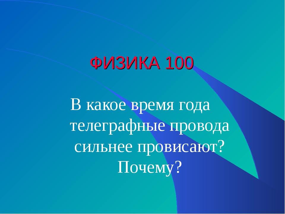 ФИЗИКА 100 В какое время года телеграфные провода сильнее провисают? Почему?