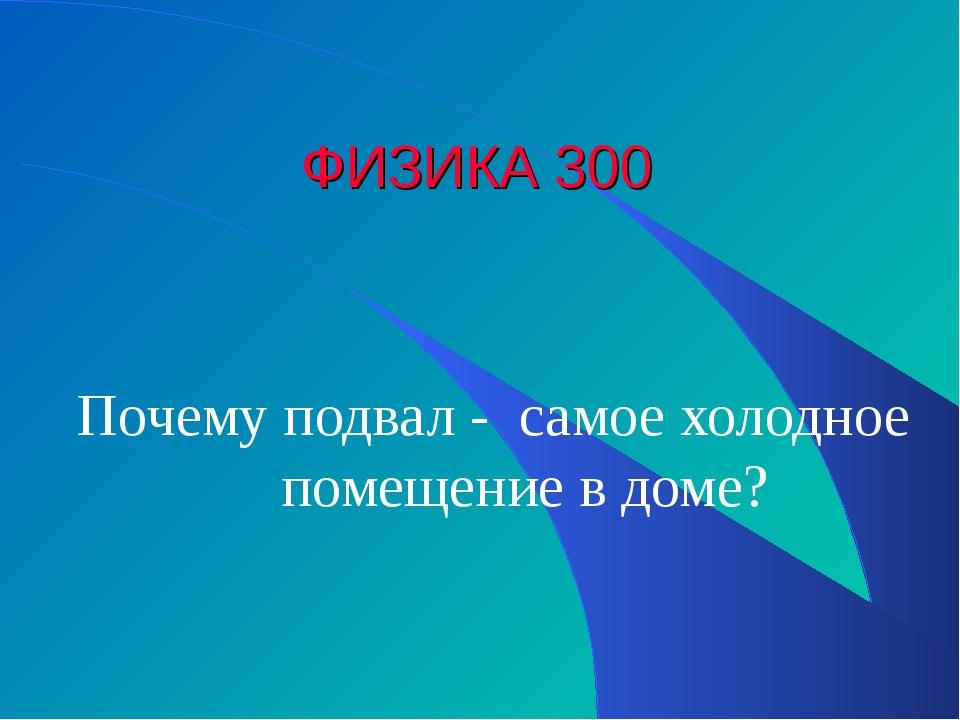 ФИЗИКА 300 Почему подвал - самое холодное помещение в доме?