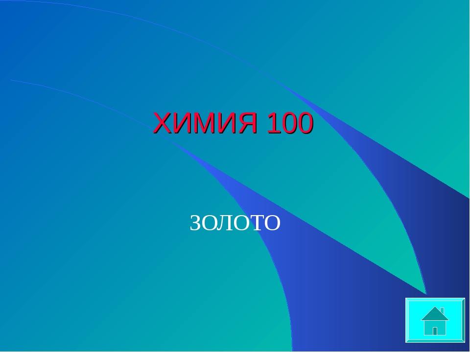 ХИМИЯ 100 ЗОЛОТО