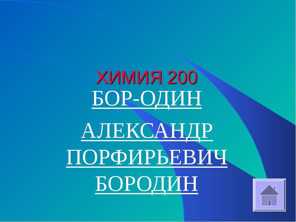 ХИМИЯ 200 БОР-ОДИН АЛЕКСАНДР ПОРФИРЬЕВИЧ БОРОДИН