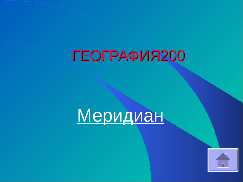 ГЕОГРАФИЯ 200 Меридиан