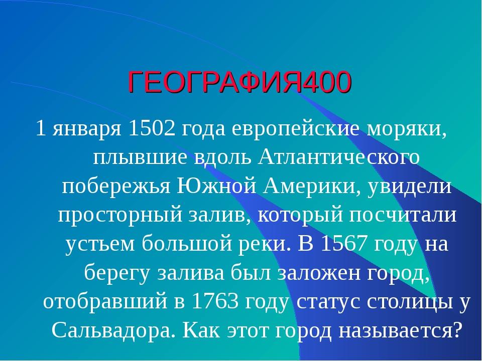 ГЕОГРАФИЯ 400 1 января 1502 года европейские моряки, плывшие вдоль Атлантичес...