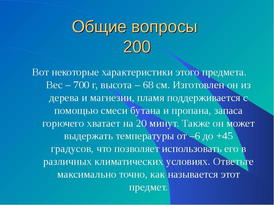 Общие вопросы 200 Вот некоторые характеристики этого предмета. Вес – 700 г, в...