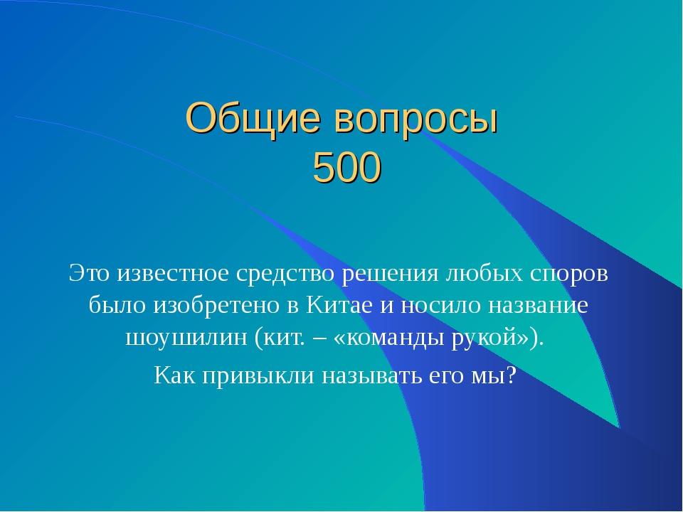 Общие вопросы 500 Это известное средство решения любых споров было изобретено...