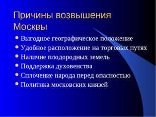 Причины возвышения Москвы Выгодное географическое положение Удобное расположе