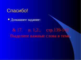 Спасибо! Домашнее задание: & 17. п. 1,2., стр.139-142 Выделите важные слова в