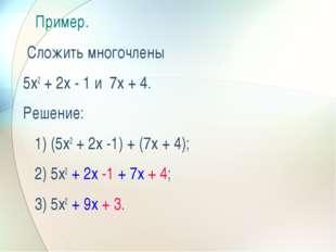 Пример. Сложить многочлены 5x2 + 2x - 1 и 7x + 4. Решение:  1) (5x2 + 2x