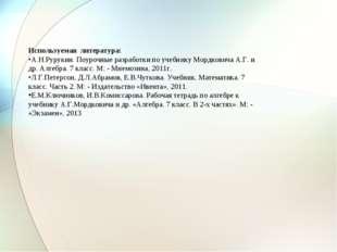 Используемая литература: А.Н.Рурукин. Поурочные разработки по учебнику Мордко