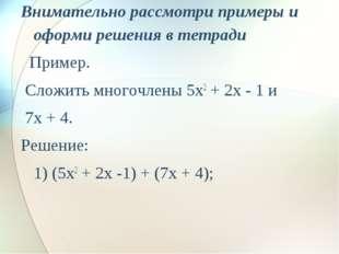 Внимательно рассмотри примеры и оформи решения в тетради  Пример. Сложить мн