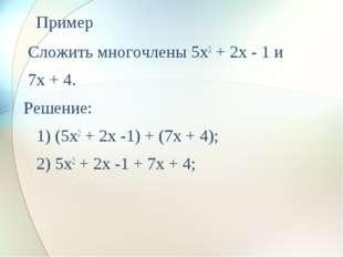 Пример Сложить многочлены 5x2 + 2x - 1 и 7x + 4. Решение:  1) (5x2 + 2x