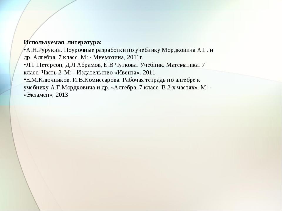 Используемая литература: А.Н.Рурукин. Поурочные разработки по учебнику Мордко...