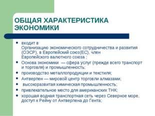ОБЩАЯ ХАРАКТЕРИСТИКА ЭКОНОМИКИ входит в Организацию экономического сотрудниче
