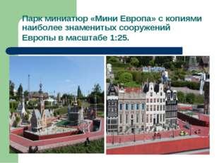 Парк миниатюр «Мини Европа» с копиями наиболее знаменитых сооружений Европы в