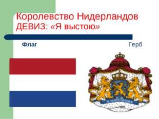 Королевство Нидерландов ДЕВИЗ: «Я выстою» Флаг Герб
