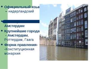 Официальный язык – нидерландский Столица – Амстердам Крупнейшие города - Амст