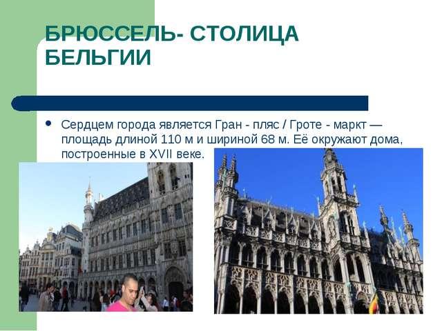 БРЮССЕЛЬ- СТОЛИЦА БЕЛЬГИИ Сердцем города является Гран - пляс / Гроте - маркт...