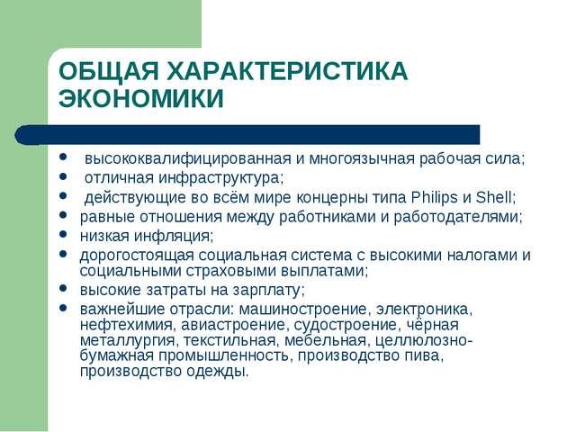 ОБЩАЯ ХАРАКТЕРИСТИКА ЭКОНОМИКИ высококвалифицированная и многоязычная рабочая...