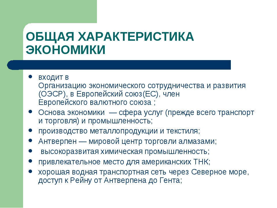 ОБЩАЯ ХАРАКТЕРИСТИКА ЭКОНОМИКИ входит в Организацию экономического сотрудниче...