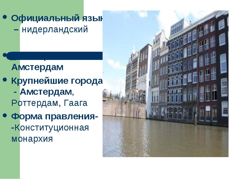 Официальный язык – нидерландский Столица – Амстердам Крупнейшие города - Амст...