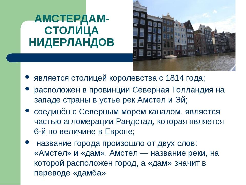 АМСТЕРДАМ-СТОЛИЦА НИДЕРЛАНДОВ является столицей королевства с 1814 года; расп...