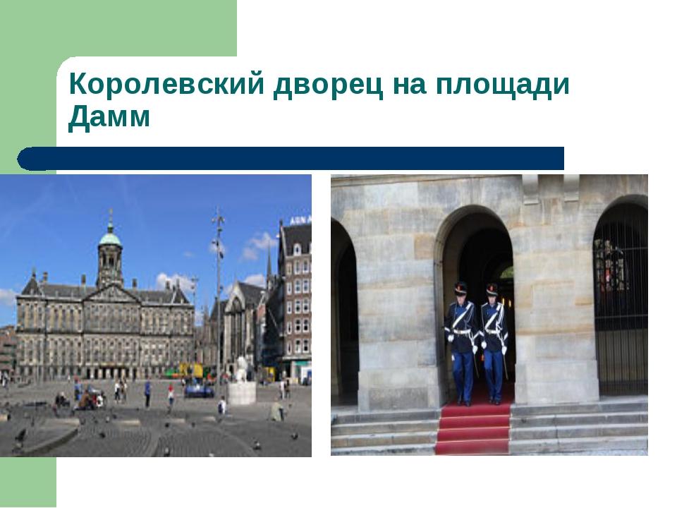 Королевский дворец на площади Дамм