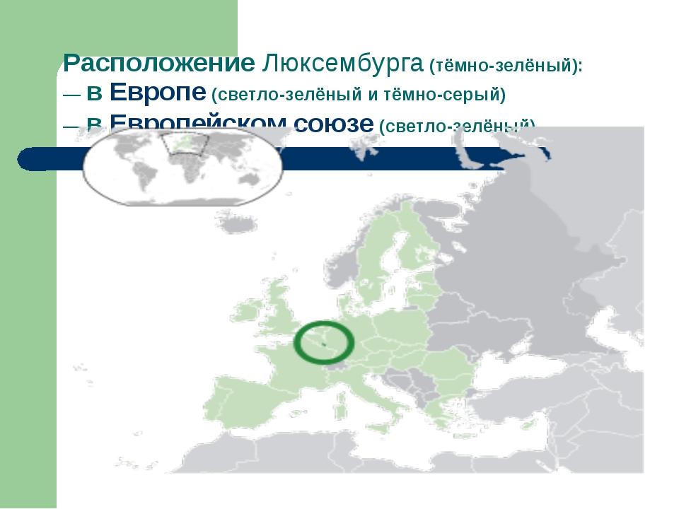 Расположение Люксембурга (тёмно-зелёный): — в Европе (светло-зелёный и тёмно-...