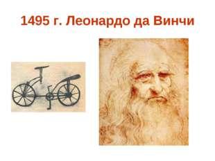 1495 г. Леонардо да Винчи