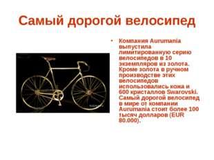 Самый дорогой велосипед Компания Aurumania выпустила лимитированную серию вел