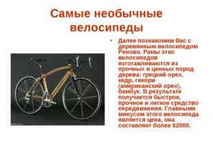 Самые необычные велосипеды Далее познакомим Вас с деревянным велосипедом Рено