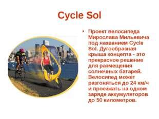 Cycle Sol Проект велосипеда Мирослава Мильевича под названием Cycle Sol. Дуго