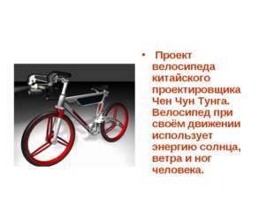 Проект велосипеда китайского проектировщика Чен Чун Тунга. Велосипед при сво