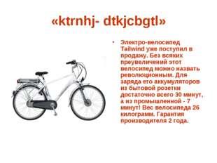 «ktrnhj- dtkjcbgtl» Электро-велосипед Tailwind уже поступил в продажу. Без вс