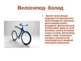 Велосипед- болид Проект велосипеда будущего от британского велосипедиста-чем