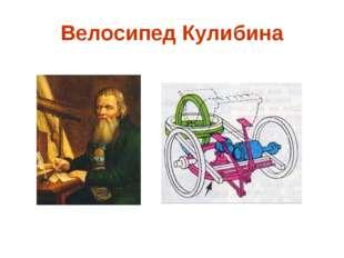 Велосипед Кулибина