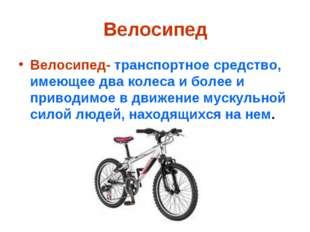 Велосипед Велосипед- транспортное средство, имеющее два колеса и более и прив