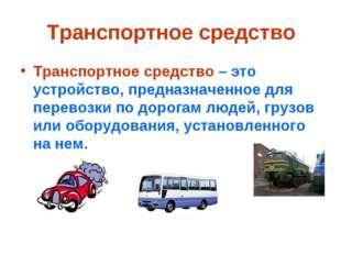 Транспортное средство Транспортное средство – это устройство, предназначенное