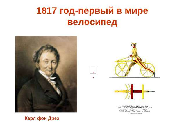 1817 год-первый в мире велосипед Карл фон Дрез