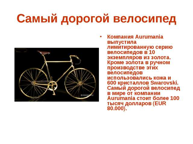 Самый дорогой велосипед Компания Aurumania выпустила лимитированную серию вел...