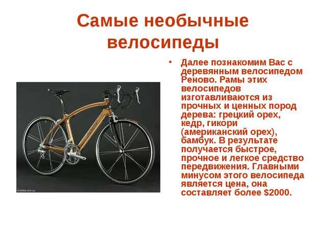 Самые необычные велосипеды Далее познакомим Вас с деревянным велосипедом Рено...