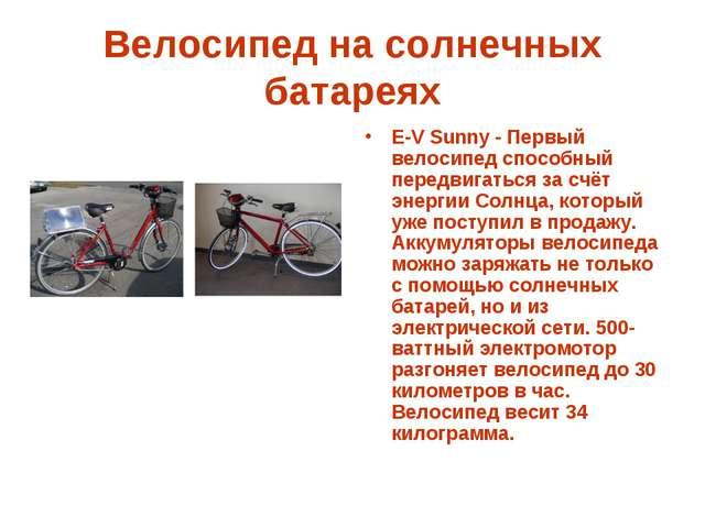 Велосипед на солнечных батареях E-V Sunny - Первый велосипед способный передв...